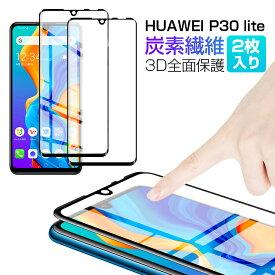 【2枚入り】HUAWEI P30 lite ガラスフィルム P30 lite 液晶保護 保護フィルム 3D ワイモバイル 強化ガラス ファーウェイ P30 lite 硬度9H 気泡なし 貼りやすい 衝撃吸収 長期完全保証 送料無料