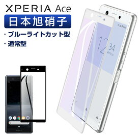 Xperia Ace ガラスフィルム 3D Xperia Ace SO-02L 保護フィルム 強化ガラス Xperia Ace 保護シート エクスペリア エース 液晶フィルム 全面保護 硬度9H 耐衝撃 気泡防止 送料無料