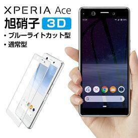 【クーポン利用で10%OFF】Sony Xperia Ace 3D 強化ガラスフィルム 日本旭硝子 耐衝撃 Xperia Ace SO-02L液晶保護 フィルム ソニー エクスペリア 強化ガラス Xperia Ace ガラス フィルム 気泡ゼロ 自動吸着 キズ防止