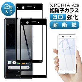 【2枚入り】Sony Xperia Ace 3D 日本旭硝子 強化 ガラス フィルム 耐衝撃 Xperia Ace SO-02L 液晶保護 フィルム ソニー エクスペリア 強化ガラス Xperia Ace ガラス フィルム 気泡ゼロ 自動吸着 キズ防止