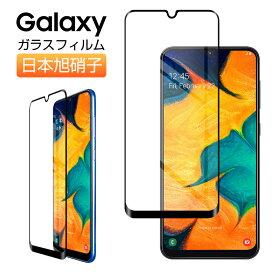 サムスン Galaxy A20 ガラスフィルム Galaxy A30 SCV43 液晶保護フィルム ギャラクシー A20 SC-02M SCV46 ガラスシート 日本旭硝子 全面カバー 指紋防止 硬度9H 送料無料