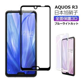 AQUOS R3 ガラスフィルム 3D全面吸着 AQUOS R3 SH-04L SHV44 保護フィルム ブルーライトカット 全面保護 アクオス R3 液晶保護フィルム R3 強化ガラス 目に優しい 日本旭硝子 硬度9H 送料無料