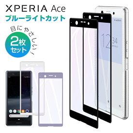 2枚 Xperia Ace ガラスフィルム ブルーライトカット Xperia Ace SO-02L 保護フィルム 強化ガラス エクスペリア エース 液晶フィルム 3D ブルーライト 全面保護 硬度9H 耐衝撃 気泡防止 送料無料