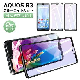 2枚入り AQUOS R3 ガラスフィルム ブルーライトカット AQUOS R3 SH-04L SHV44 保護フィルム 3D ソフトフレーム アクオス R3 液晶保護フィルム 日本旭硝子 全面保護 硬度9H 送料無料