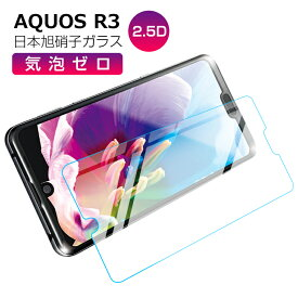 AQUOS R3 2.5D ガラスフィルム SHV44 au AQUOS R3 SH-04L フィルムアクオス R3 SoftBank アクオス 強化ガラス 液晶保護フィルム 日本旭硝子 自動吸着 耐衝撃 飛散防止 送料無料