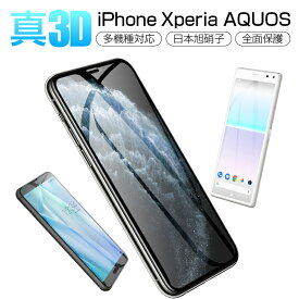 iPhone 11 iPhone 11 Pro ガラスフィルム 3D 全面保護 iPhone 11 Pro Max iPhone XS X XS Max XR フィルム AQUOS sense 3/3lite R3 液晶保護フィルム Xperia 8/5/1 強化ガラス Pixel 3a Xperia Ace 保護シート 9H 日本旭硝子 送料無料