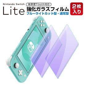 【2枚セット】Nintendo Switch Lite ガラスフィルム ブルーライトカット Switch Lite 液晶保護フィルム 目に優しい ニンテンドースイッチ スイッチ ライト フィルム 日本旭硝子 3Dラウンドエッジ加工 自動吸着 防指紋 耐衝撃 硬度9H ギフト