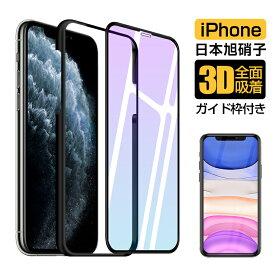 ガイド枠付き iPhone 11 ガラスフィルム 3D全面吸着 iPhone 11 Pro 液晶保護フィルム iPhone 11 Pro Max 強化ガラスフィルム iPhone XR X/XS 日本旭硝子 アイフォン XS Max フィルム フルカバー 硬度9H 衝撃吸収 指紋防止 自動吸着 送料無料