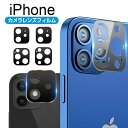 iPhone 12 Pro カメラレンズ保護 ガラスフィルム 全面保護 iPhone 12 iPhone 12 Pro Max レンズカバー iPhone 11 カメ…