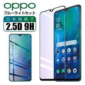 OPPO A73 フィルム OPPO Reno 3A ガラスフィルム ブルーライトカット OPPO A5 2020 液晶保護フィルム Find X2 Pro OPG01 フィルム Reno A フィルム 目に優しい オッポ リノエー ガラスシート 楽天モバイル 日本旭硝子 2.5D貼りやすい 硬度9H 衝撃吸収 送料無料 ギフト