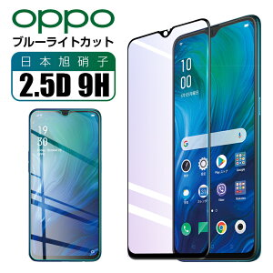 OPPO A73 フィルム OPPO Reno 3A ガラスフィルム ブルーライトカット OPPO A5 2020 液晶保護フィルム Find X2 Pro OPG01 フィルム Reno A フィルム 目に優しい オッポ リノエー ガラスシート 楽天モバイル 日