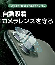 iPhone 11 Pro カメラレンズ保護 クリア iPhone 11 Pro Max レンズカバー ガラスフィルム 全面保護 iPhone 11 カメラフィルム アイフォン 11 レンズ保護フィルム 強化 アイフォン カメラ液晶保護カバー 硬度9H 自動吸着 超薄 送料無料