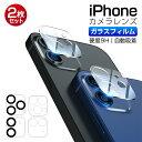 iPhone 11 Pro カメラレンズ保護 クリア iPhone 11 Pro Max レンズカバー ガラスフィルム 全面保護 iPhone 11 カメラ…