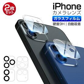 iPhone 12 mini カメラレンズ保護 クリア iPhone 12 Pro Max レンズカバー ガラスフィルム 全面保護 iPhone 12 カメラフィルム 11/11Pro/11Pro レンズ保護フィルム 強化 アイフォン カメラ液晶保護カバー 硬度9H 自動吸着 超薄 送料無料