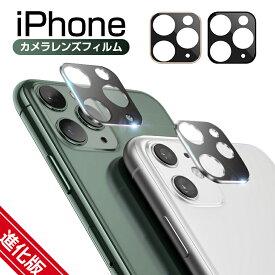 改良型 iPhone 11 Pro レンズ保護 ガラスフィルム 全面保護 iPhone 11 Pro Max レンズカバー iPhone 11 カメラフィルム アイフォン 11 レンズ保護フィルム 強化 アイフォン カメラ液晶保護カバー 硬度9H 自動吸着 キズ防止 超薄 送料無料