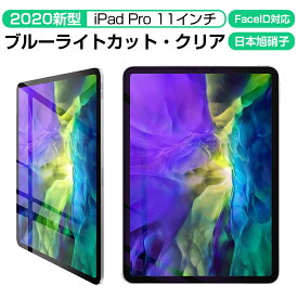 【2020最新型】iPad Air 4 ガラスフィルムiPad Pro 11 ガラスフィルム ブルーライトカット iPad 2020 11 インチ 液晶保護フィルム アイパッド 11インチ 日本板硝子 2.5D FaceID対応 耐衝撃 硬度9H 指紋防止 気泡ゼロ 高感度タッチ 送料無料 プレゼント