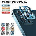 【アルミ合金+9Hガラス】iPhone 12 カメラレンズ フィルム iPhone12 mini iPhone 12 Pro レンズ 液晶 保護フィルム ア…