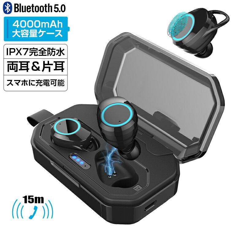 【2019最新型】【3000mAh大容量電池持ち】ワイヤレス イヤホン Bluetooth 5.0 両耳 片耳 Bluetooth 5.0 イヤホン 高音質 ワイヤレスイヤホン スポーツ モバイルバッテリー 左右分離型 音量調整 Siri対応 IPX7 防水 レザーストラップ付き