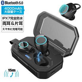 【楽天1位獲得】ワイヤレスイヤホン Bluetooth 5.0 自動ペアリング 両耳 片耳 Bluetooth イヤホン 防水 スポーツ Hi-Fi高音質 ブルートゥース イヤホン 3000mAh大容量 iPhone Android 通話 左右分離型 Siri対応 IPX7 スマホへ充電可能 AACコーデック 長期安全保障 送料無料
