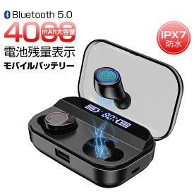 【電量表示】Bluetooth 5.0 ワイヤレスイヤホン 大容量 Hi-Fi高音質 ワイヤレス イヤホン 自動ペアリング 片耳 両耳 Bluetooth イヤホン ブルートゥース イヤホン IPX7防水 120長時間連続 4000mAh 左右分離型 スマホへ充電可能 多機種対応 スポーツ 長期安全保障