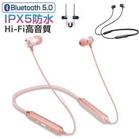 ワイヤレスイヤホン Bluetooth 5.0 イヤホン スポーツ ヘッドホン iPhone ブルートゥース 高音質 ヘッドフォン 防水 IPX5 マイク 技適認証済 マグネット付き ハンズフリー通話 両耳 長時間再生 ランニング 超軽量 大容量 送料無料