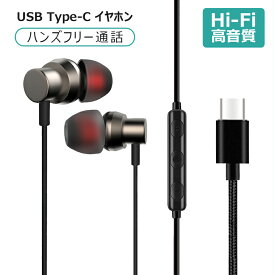 クリップ付き USB Type-C イヤホン タイプC イヤホン HiFi 高音質 USB Type-C ヘッドホン Xperia XZ3 XZ2 イヤホンマイク タイプC オーディオ イヤホンジャック Galaxy HUAWEI イヤフォン 重低音 音量調節 通話対応 マイク付き リモコン 送料無料