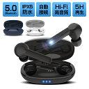 ワイヤレスイヤホン Bluetooth 5.0 ブルートゥースイヤホン ステレオ コードレス ヘッドセット ヘッドホン カナル型 大容量 片耳 両耳 高音質 マイク内蔵 IPX5 防水 LED残量表示