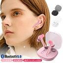 【2020最新】完全ワイヤレスイヤホン Bluetooth 5.0 ワイヤレスイヤホン 自動ペアリング マイク付き ワイヤレス イヤホン両耳 通話可能 高音質 ノイズキャンセリング IPX5防水 防汗