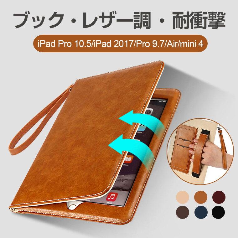 送料無料 iPad Pro 10.5 ケース iPad 2017 カバー iPad Air2 カバー iPad Air インナーケース iPad mini4 ケース iPad mini ケース iPad Pro 9.7インチ ケース アイパッド エアー2 カバー アイパッド プロ ケース 高級レザー ストラップ付き スタンド 全6色