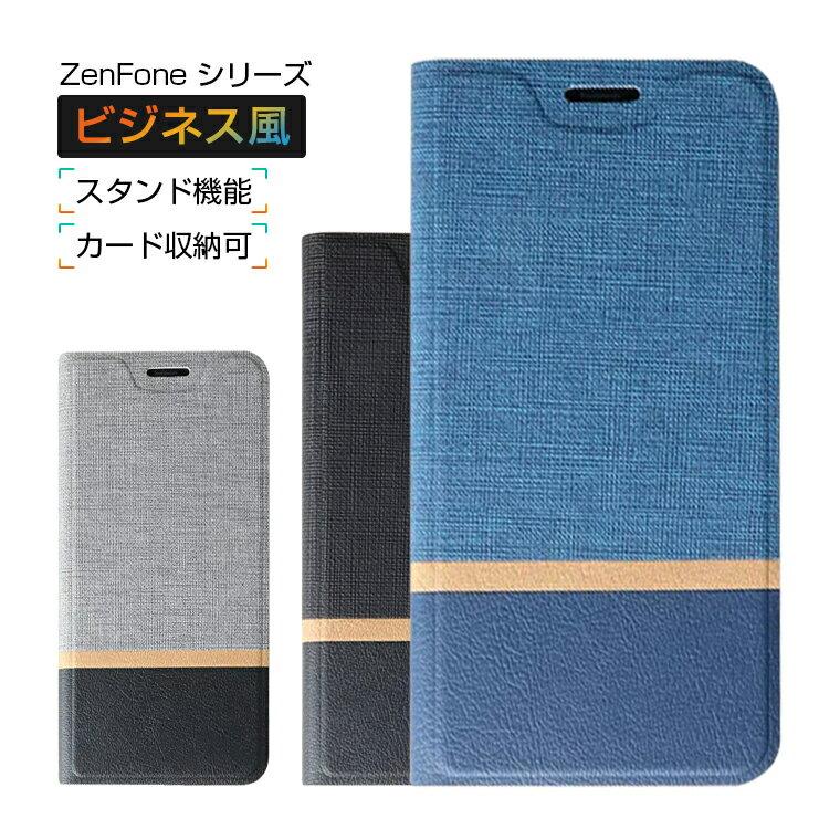 ZenFone3 Max ZC553KL ZC520TL ケース ZenFone3 Deluxe ZS570KL ZS550KL 手帳型ケース ZenFone3 ZE520KL ケース 手帳型 ZenFone Go ZB551KL ZenFone3 Laser ZC551KL ゼンフォン3 デラックス ゼンフォン ゴー エイスース スマホケース ヘンプ柄 リネン調 送料無料 全3色