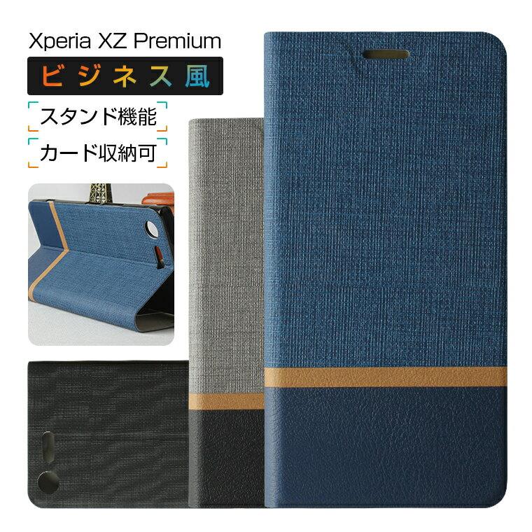 送料無料 Xperia XZ Premium SO-04J ケース 手帳型 Xperia XZ Premium ケース おしゃれ PUケース 薄型 SO-04J スマホケース カード収納 衝撃吸収 スタンド