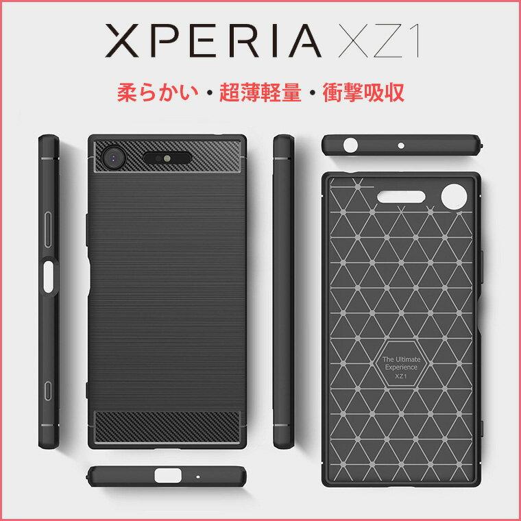ソニー Xperia XZ1 SO-01K docomo ケース 耐衝撃 Xperia XZ1 SOV36 au TPUカバー エクスペリア XZ1 ソフトケース バンパー 柔らかい 超薄 送料無料
