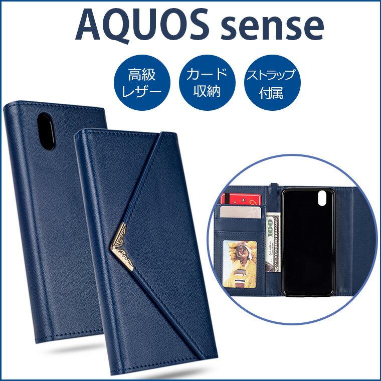 AQUOS sense ケース 手帳型 AQUOS sense SH-01K docomo レザーケース AQUOS sense SHV40 au カバー 革 AQUOS sense lite SH-M05 携帯ケース カード収納 おしゃれ 送料無料