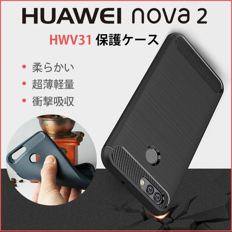 ファーウェイ nova 2 HWV31 au ケース ソフト HUAWEI nova 2 カバー 柔らかい ノヴァ ツー スマホケース シリコン シンプル 超薄 着脱簡単 送料無料