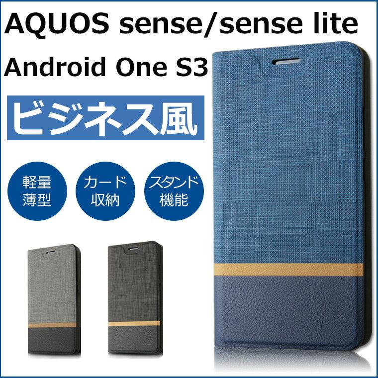 AQUOS sense 手帳型 ケース AQUOS sense SH-01K/SHV40 カバー レザー AQUOS sense lite SH-M05 保護ケース Y!mobile Android One S3 携帯ケース 耐衝撃 送料無料