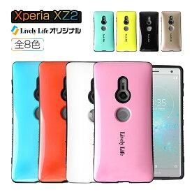 Xperia XZ2 ケース 頑丈 Xperia XZ2 SO-03K docomo SOV37 au カバー 保護 エクスペリア XZ2 ハードケース ソニー XZ2 スマホケース xperia バンパー 耐衝撃 かっこいい 送料無料