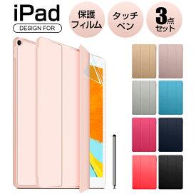 【3点セット】iPad ケース mini 5 mini 4 ケース iPad 保護フィルム タッチペン iPad Air 2019 カバー iPad Pro 10.5 ケース iPad Air1/2 カバー アイパッド エアー ケース iPad 2018 2017 9.7 ケース A1893 A1954 A1822 A1823