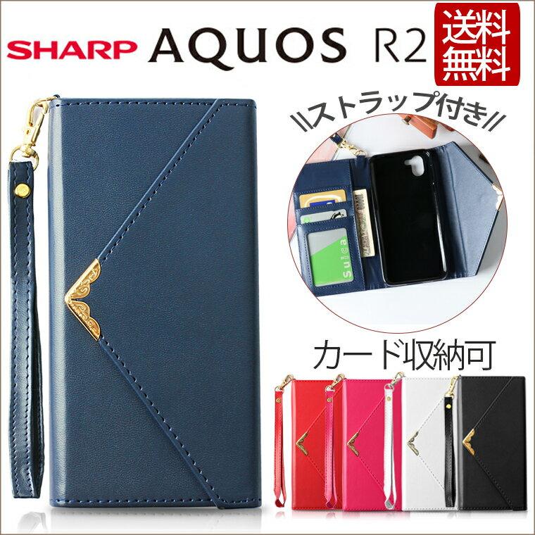 AQUOS R2 ケース 手帳型 AQUOS R2 SH-03K docomo レザーカバー AQUOS R2 SHV42 au ケース シャップ アクオス R2 706SH SoftBank 全面保護カバー ストラップ付 カード収納 レディース オシャレ 送料無料