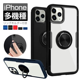 【リング型】iPhone 11 iPhone 11 Pro ケース iPhone XS XR ケース リング付き iPhone 11 Pro Max XS Max リング カバー iPhone 8 アイフォン 7 バンパー ホルダー TPU 柔らかい 耐衝撃 落下防止 軽量 スタンド機能 送料無料