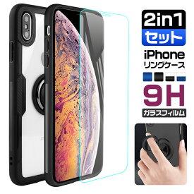 【2点セット】iPhone フィルム+ケース iPhone XS ケース リング付き iPhone XS Max リングケース TPU iPhone XR ケース PC 耐衝撃 スタンド アイフォン ガラスフィルム 2.5D 日本板硝子 送料無料