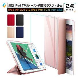 【ケース+ガラスフィルム 2点セット】2019 iPad Air ケース iPad Pro 10.5 ケース 手帳型 iPad Air 3 ソフトカバー アイパッド 10.5インチ 手帳型ケース 三つ折り スタンド 角度調節可 耐衝撃 TPU 軽量 薄型