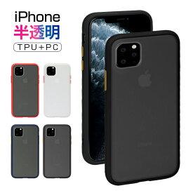 iPhone 11 iPhone 11 Pro ハードケース iPhone 11 Pro Max ケース 半透明 iPhone X iPhone 8/7 iPhone XS XS Max XR iPhone 6 Plus 6s Plus 7 Plus 8 Plus カバー クリア ストラップホール アイフォン スマホケース マット シンプル 大人気 送料無料