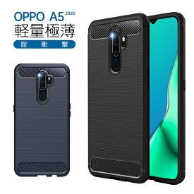 OPPO A5 2020 ケース TPU 耐衝撃 OPPO A5 2020 カバー OPPO A5 ソフトケース オッポ A5 2020 バンパー スマホケース 嵌め込みケース シリコン素材 軽量 薄型 送料無料
