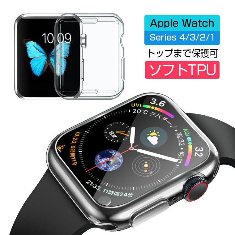 【楽天ランキング1位獲得】Apple Watch Series 4 保護ケース 40mm 44mm Apple Watch 4 カバー Apple Watch Series 3 ケース 38mm 42mm Apple Watch Series 2 アップルウォッチ フルカバー ウオッチ 全面保護 耐衝撃性 柔らかい クリア 送料無料