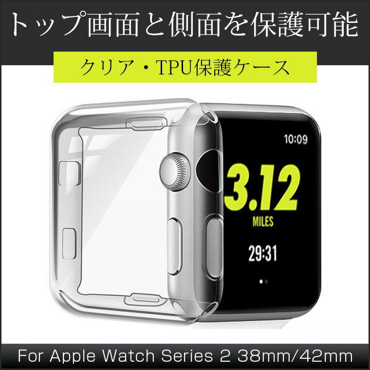 送料無料 Apple Watch Series 3 ケース Apple Watch Series 2 38mm 42mm フルカバー TPU ウオッチ保護ケース クリア アップル ウォッチ シリーズ2 耐衝撃性 柔らかいカバー