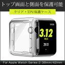 送料無料 Apple Watch Series 2 ケース Apple Watch Series 2 38mm 42mm フルカバー TPU ウオッチ保護ケース...
