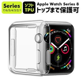 【楽天9位獲得】Apple Watch 6 ケース Apple Watch SE カバーApple Watch Series 4 40mm 44mm 保護ケース ソフト Apple Watch Series 5 Apple Watch 3 フルカバー クリア アップル ウォッチ シリーズ 3/2 38mm 42mm 柔らかい 耐衝撃 送料無料 ギフト