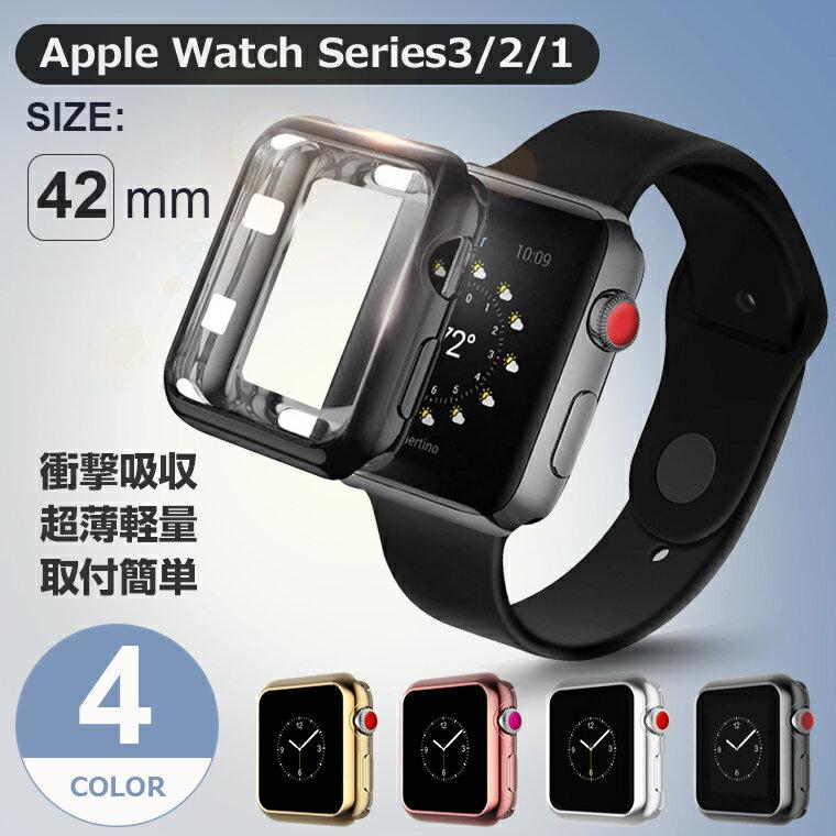 Apple Watch Series 3 カバー 42mm Apple Watch 3 保護ケース カバー Apple Watch 2 カバー メッキ アップル ウォッチ Series 3/2/1 柔らかい TPUケース 薄型 衝撃吸収 取付簡単 送料無料