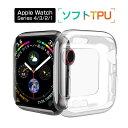 【楽天ランキング1位獲得】Apple Watch 4 クリアケース 44mm 40mm Apple Watch Series 4 カバー アップルウォッチ 3 透明ケース 38mm 42mm 柔らかい 衝撃吸収 Apple Watch Series 4/3/2/1 対応 TPU製 送料無料