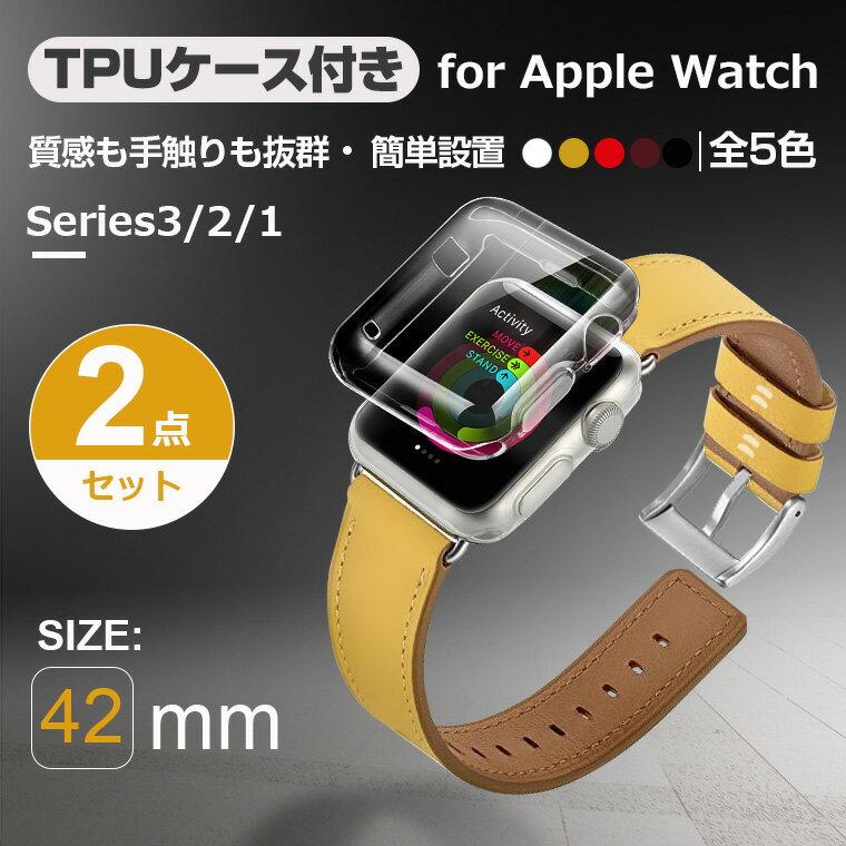 2点セット TPU製保護カバー付属 42mm Apple Watch Series 3/2/1 バンド Apple Watch Series 3 ベルト 革 シリーズ2 バンド 交換 アップルウォッチ 42mm 時計バンド オシャレ PU革 送料無料